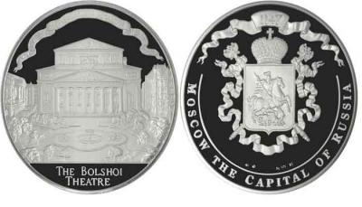 18 января 1825 Открытие Большого театра..JPG