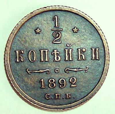 полкоп.1892.jpg