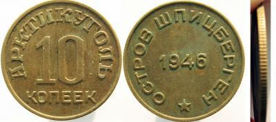 Шпицберген-10-коп-1946.jpg