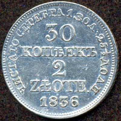 1836 30к 2зл р.jpg