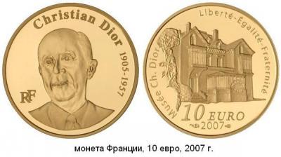 21.01.1905 (Родился Кристиан ДИОР).JPG