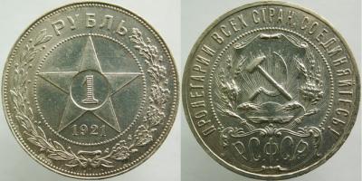 СССР 1 рубль 1921 (2).JPG