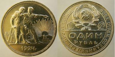 рубль 1924 (2).JPG