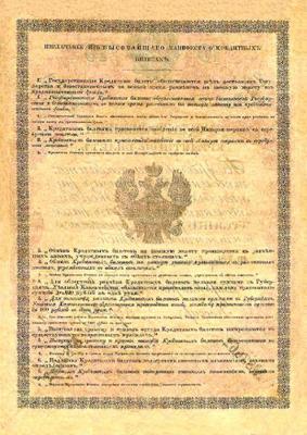 10 рублей 1864.jpg