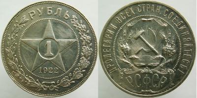 СССР 1 рубль 1922_resize.JPG