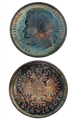 1 Рубль Николай II 1896  Пруф67.jpg