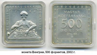 23.01.1734 (Родился Фаркаш КЕМПЕЛЕН).JPG