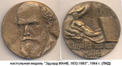 23.01.1832 (Родился Эдуард МАНЕ, медаль).JPG
