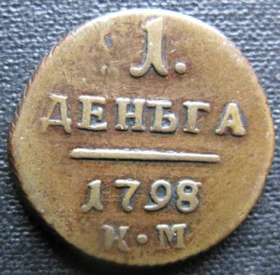 Денга 1798КМ 1.JPG