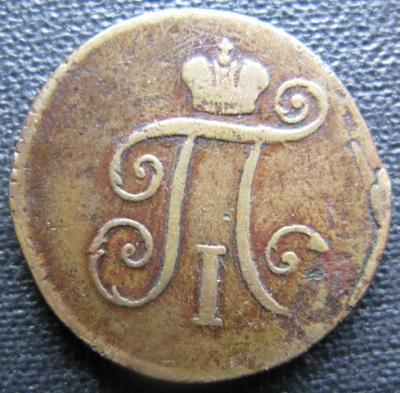 Денга 1798КМ 2.JPG