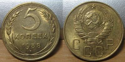 5_1938_сост.JPG
