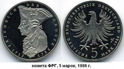 24.01.1712 (Родился ФРИДРИХ II ВЕЛИКИЙ).JPG