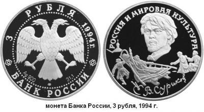 24.01.1848 (Родился Василий Иванович СУРИКОВ).JPG