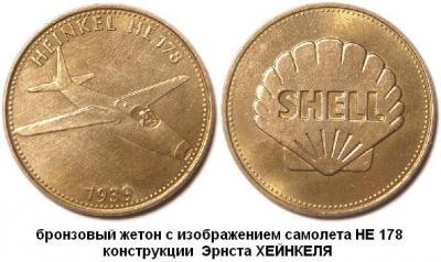 24.01.1888 (Родился Эрнст ХЕЙНКЕЛЬ).JPG