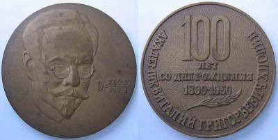26 января 1890 года родился —  Хлопин.JPG