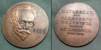 26 января 1890 года родился — Виталий Григорьевич Хлопин.JPG