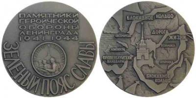 27 января 1944 снятие Блокада Ленинграда.jpg