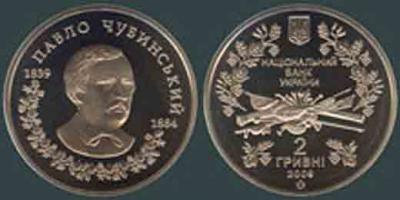 27 января 1839   Павел Чубинский.jpg