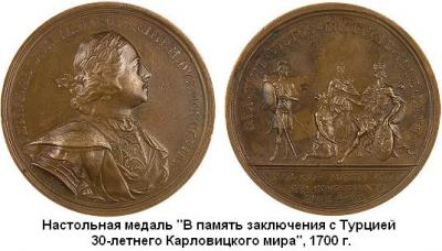 26.01.1699 (Заключен Карловицкий мир).JPG
