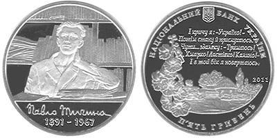 27 января 1891 Тычина, Павло Григорьевич.jpg