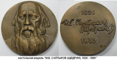 27.01.1826 (Родился Михаил Евграфович САЛТЫКОВ-ЩЕДРИН).JPG