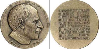 29 января 1866 Роллан, Ромен.jpg