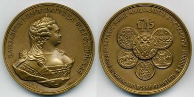 31 января 1714 года  елизавета I. каталог монет минцкабинета кунсткамеры. ммд.jpg
