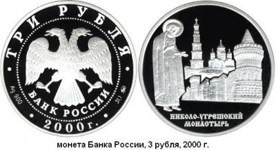 30.01.1991 (Николо-Угрешский монастырь возвращен церкви).JPG