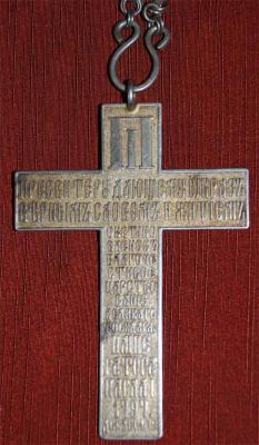 крест священника 2_2.jpg