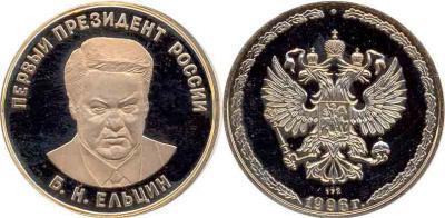 1 февраля 1931 Борис Ельцин.jpg
