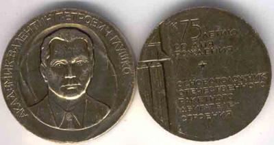 2 февраля 1956 года В. П. Глушко получил звание Герой Социалистического Труда.jpg