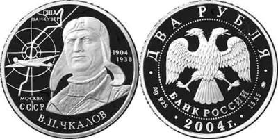 2 февраля 1904 Валерий Павлович Чкалов.jpg