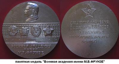 02.02.1885 (Родился Михаил Васильевич ФРУНЗЕ).JPG