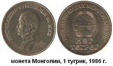 02.02.1893 (Родился Дамдины СУХЭ-БАТОР).JPG