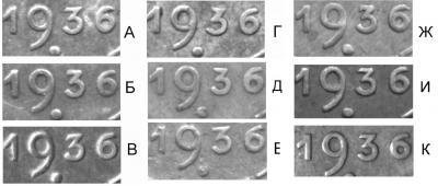 1 копейка 1936 - фрагменты.jpg