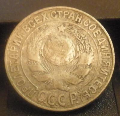 15 копеек 1925-а.JPG