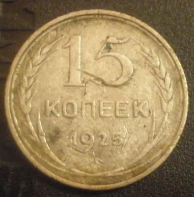 15 копеек 1925-р.JPG