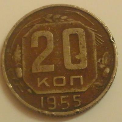 20 копеек 1955-р.jpg
