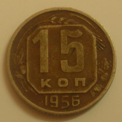 15 копеек 1956-р.jpg
