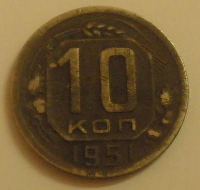 10 копеек 1951-р.jpg