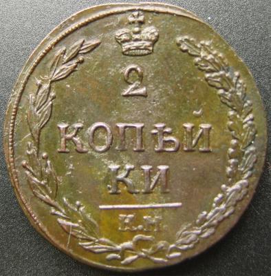 2  коп 1811 рев.jpg