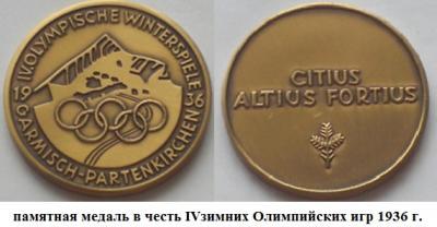 06.02.1936 (В Гармиш-Партенкирхене (Германия) состоялось открытие IV зимних Олимпийских игр).jpg