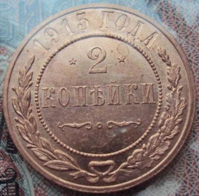 2 КОПЕЙКИ 1915 год.jpg