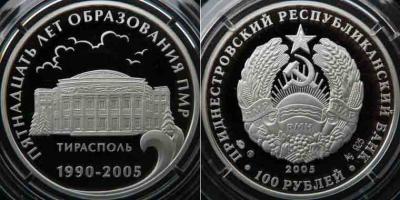 2 сентября 1990 года — День независимости Приднестровской Молдавской Республики от Молдавской ССР.jpg