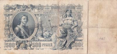 Банкнота 500.jpg