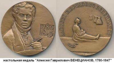 18.02.1780 (Родился  Алексей Гаврилович ВЕНЕЦИАНОВ).JPG