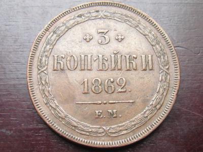 3 копейки 1862-0 1.1.jpg