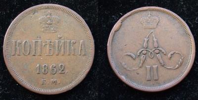копейка 1862-0 передатировка.jpg