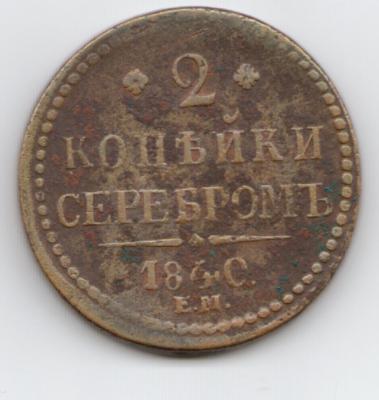 2ЕМ-1840 1.jpg