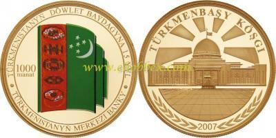 19 февраля — День Государственного флага Туркменистана.jpg